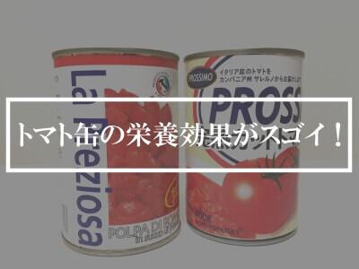 トマト缶の栄養アイキャッチ