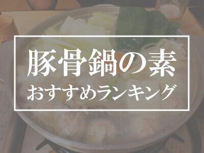 豚骨鍋の素
