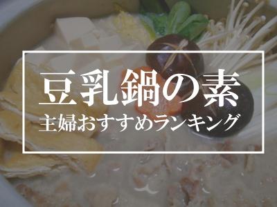 豆乳鍋の素