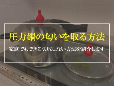 圧力鍋の匂いを取る方法