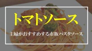 市販のトマトソース