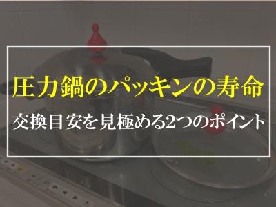 圧力鍋のパッキンの寿命
