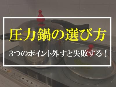 圧力鍋の選び方