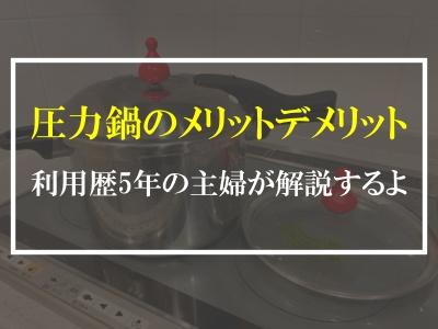 圧力鍋メリットデメリット