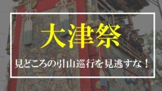 大津祭の曳山
