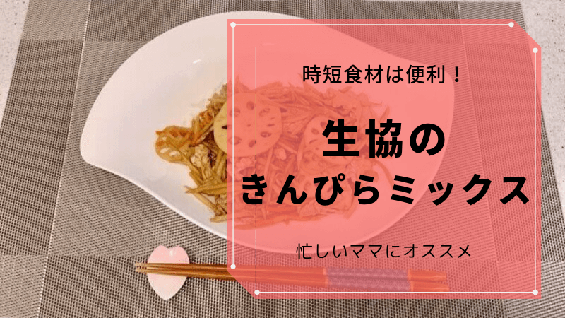 生協のきんぴらミックス(アイキャッチ)