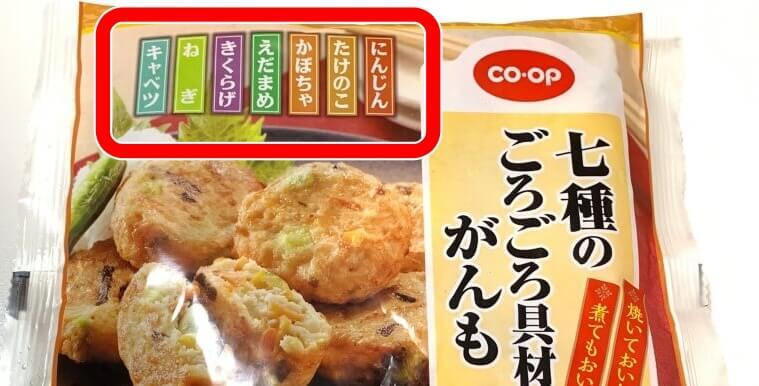 生協がんもどき(野菜の表記)