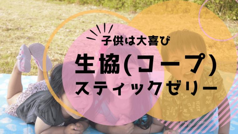 生協スティックゼリー アイキャッチ