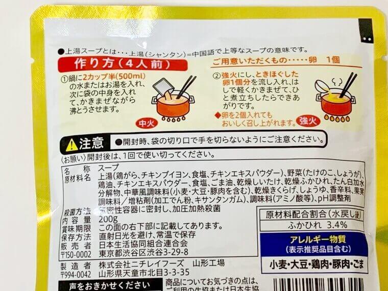 生協ふかひれスープ(レシピ)