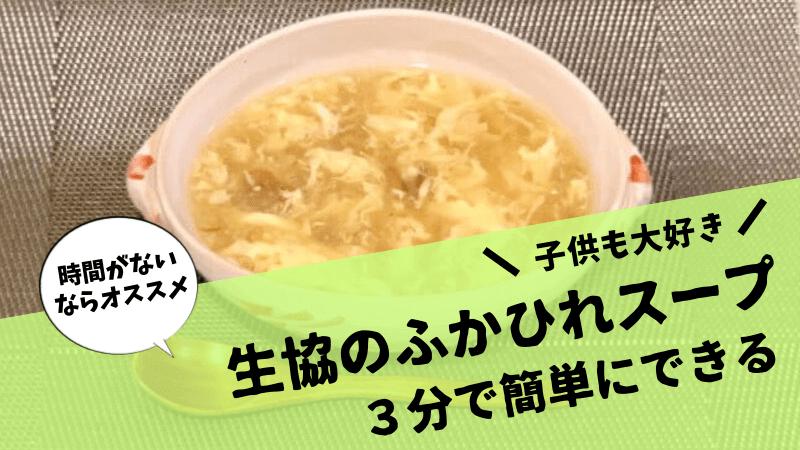 生協のふかひれスープ アイキャッチ